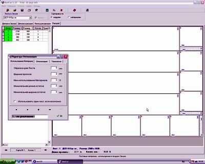 Скачать программы оптимизации раскроя листовых материалов
